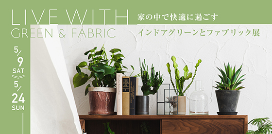 LIFE with GREEN & FABRIC