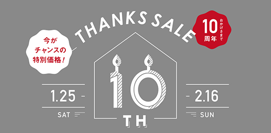 10th anniversary THANKS sale